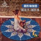 TPE防滑瑜伽墊加厚10MM圓形健身冥想瑜珈地墊兒童舞蹈墊加大【創世紀生活館】