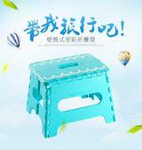 折疊椅 家用時尚加厚塑料便攜戶外兒童馬扎創意幼兒園迷你折疊凳 mc5381『M&G大尺碼』tw