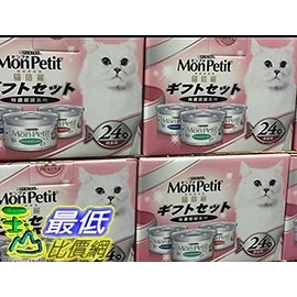 [COSCO代購]   MON PETIT CANNED CAT FOOD 貓倍麗貓罐頭三種口味 80克X24罐 _C95452