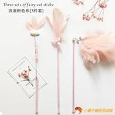 仙女逗貓棒三件組合套裝貓咪玩具diy羽毛鈴鐺毛球【小獅子】
