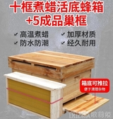 蜜蜂蜂箱全套中蜂誘蜂土蜂煮蠟活底標準十框杉木平箱配件養蜂工具YJJ 歌莉婭