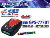 【南極星】汽車版GPS-777BT 星鑽 雲端衛星一體式測速器*九代四核引擎