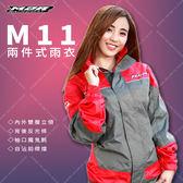 [中壢安信] M2R M11 灰紅 兩件式 雨衣 風衣合身舒適 潮流亮眼 創新剪裁 雙層立領