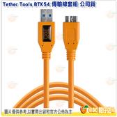 Tether Tools BTK54 傳輸線套組 公司貨 USB3.0-A 轉 USB3.0 Micro-B 相機傳輸線