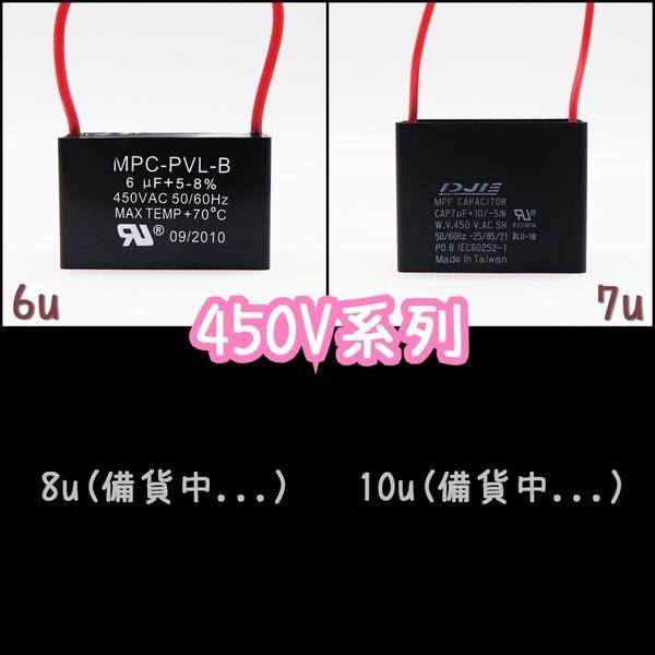 啟動電容0.5uF耐壓450V長形膠殼出線BL[電世界1401-01]