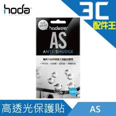 HODA iPhone 6/6s plus AS 高透光亮面保護貼 疏水疏油 一抹乾淨 有效防靜電 耐磨抗刮