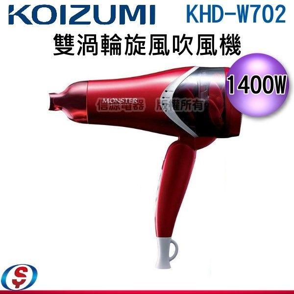【信源】1400W【KOIZUMI 小泉成器 MONSTER 負離子吹風機】KHD-W702 / KHDW702