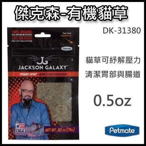 *WANG*Petmate傑克森-有機貓草0.5oz【DK-31380】