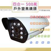 500萬 戶外變焦鏡頭2.8-12mm 四合一 8顆高功率LED最遠50米(MB-950HH-2812)@四保科技