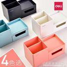 得力多功能時尚筆筒桌面創意文具收納盒小學生兒童辦公室用品 CR水晶鞋坊