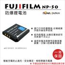 攝彩@樂華 FOR Fuji NP-50 相機電池 鋰電池 防爆 原廠充電器可充 保固一年