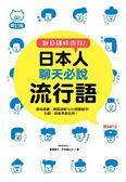 (二手書)日本人聊天必說流行語修訂版