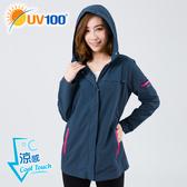 UV100 防曬 抗UV-涼感連帽修身外套-女