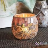 蠟台蠟燭 貝殼淡彩玻璃馬賽克玻璃燭臺DIY香?蠟燭杯燭光晚餐裝飾擺件 【八折搶購】