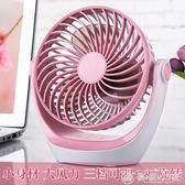 USB小風扇迷你可充電靜音便攜式隨身小電風扇學生宿舍辦公室床上 優家小鋪