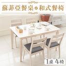 實木/餐桌椅/餐廳/咖啡廳 蘇菲亞餐桌+和式餐椅(1桌4椅)  dayneeds