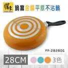 鍋寶 金鑽平底不沾鍋28cm(活力橘) FP-2828OG
