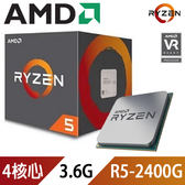 【免運費】AMD Ryzen 5-2400G 3.6GHz 四核心處理器 R5-2400G (內含風扇)