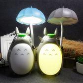 撐傘龍貓LED充電小檯燈 三檔調光小夜燈 宮崎駿動漫周邊《小師妹》dj90