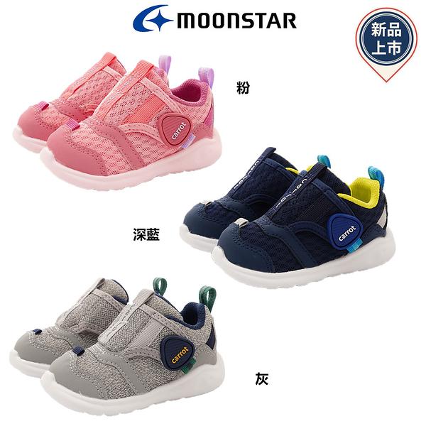 日本月星Moonstar機能童鞋Carrot可機洗系列寬楦玩耍速乾鞋款1314粉/1315深藍/1317灰(寶寶段)