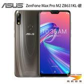 ASUS ZenFone Max Pro M2 ZB631KL 4G/128G 智慧型手機-銀色