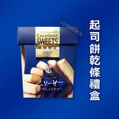 現貨 日本 Premium 起司餅乾條禮盒 140g 10條入 蛋糕 餅乾 零食 日本禮盒