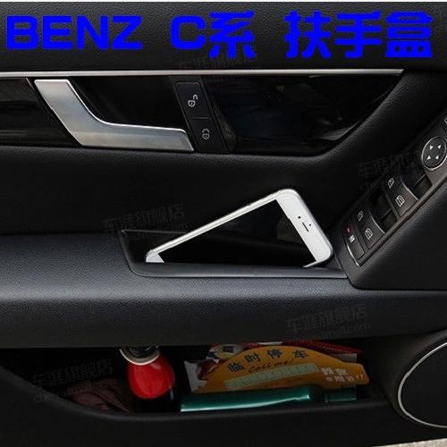 BENZ 車門扶手盒 把手儲物盒 W204 C180 C200 C220 C300 C63 C350 AMG A0464