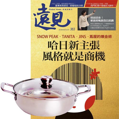 《遠見雜誌》1年12期 贈 頂尖廚師TOP CHEF頂級316不鏽鋼火鍋30cm