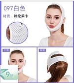 瘦臉貼神器睡眠繃帶提升提拉v臉部緊致下垂雙下巴咬肌面罩