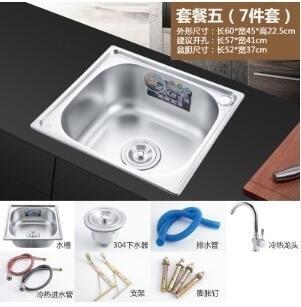 促銷 不銹鋼水槽 單槽加厚304不銹鋼大小水槽廚房洗菜盆/60*45套餐五