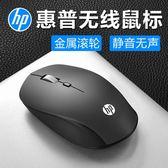 無線藍芽滑鼠 HP/惠普S1000無線滑鼠靜音無聲男女生辦公筆記本臺式通用