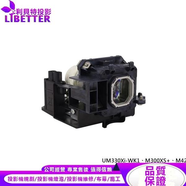 NEC NP17LP 原廠投影機燈泡 For UM330Xi-WK1、M300XS 、M420X