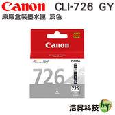 CANON CLI-726 GY 灰色 原廠盒裝墨水匣 適用MG6170 MG6270