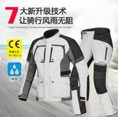 雷翅越野摩托車騎行服拉力服機車服防摔男賽車服冬季保暖