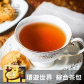 【ITSO一手世界茶館】環遊世界組合茶包組-六種經典紅茶(6入/盒)