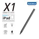 防誤觸Kamera Pencil X1手寫筆 for iPad - 黑色 讓您的iPad發揮最大效能