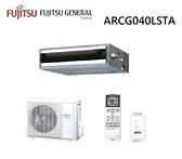 【富士通Fujitsu】5-8坪變頻一對一空調系統 薄型埋入式(ARCG040LSTA / AOCG040LBTA)