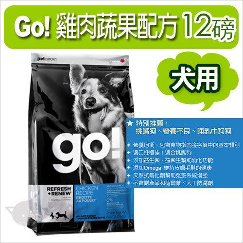 [寵樂子]《go頂級抗敏糧》雞肉蔬果營養配方 - 12LB / 狗飼料
