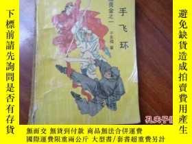 二手書博民逛書店罕見《魔手飛環》1993年5月Y135958 出版1993