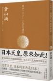 日本天皇,原來如此!從生前退位問題探秘萬世一系天皇文化的歷史與發展【城邦讀書花園】