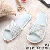 【333家居鞋館】粉嫩甜美★韓系粉嫩扭轉室內布拖鞋-藍