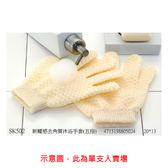 新觸感去角質沐浴手套(2號)SK502 (單支入賣場)