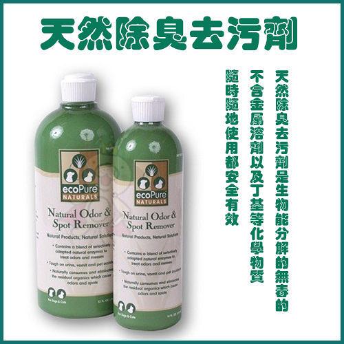 *WANG*美國 Ecopure Natural Odor & Spot Remover 天然除臭去污劑470ml