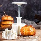 創意中秋螃蟹月餅模具廣式不粘家用手壓式冰皮流心月餅模 概念3C旗艦店