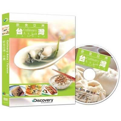 Discovery-飲食亞洲:台灣DVD
