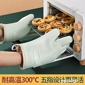 閃閃優品防燙手套矽膠廚房隔熱烤箱手套烘焙耐高溫加厚微波爐手套 【母親節特惠】