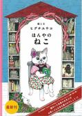 Higuchi Yuko插畫繪本手冊:書店的貓咪