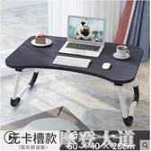 筆記本電腦桌床上可折疊懶人小桌子做桌寢室用學生宿舍神器書桌QM『摩登大道』