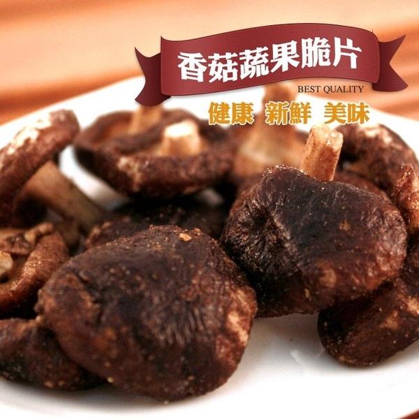 香菇餅乾 天然蔬果片 烘焙蔬果餅乾 蔬果脆片 零食 餅乾 健康新鮮美味 100克 【正心堂】
