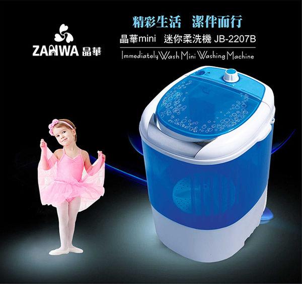 ^聖家^ZANWA晶華 金貝貝2.5kg單槽迷你柔洗機/洗滌機 JB-2207B【全館刷卡分期+免運費】